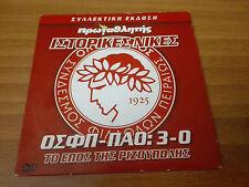 OLYMPIAKOS OSFP - PAO PANATHINAIKOS 3 - 0 FULL MATCH 2003 Rizoupoli