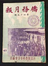 1956 #45 僑務月報 華僑文字教議專號 行政院僑務委員會編印 old China Taiwan Chinese magazine