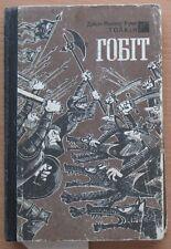 Ukraine Book The Hobbit Tolkien 1992 Child Kid Old Ukrainian Vintage Tale Story