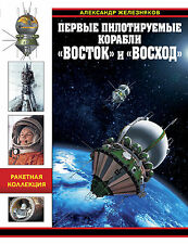 OTH-626 The first manned spacecraft Vostok and Voskhod hardcover book
