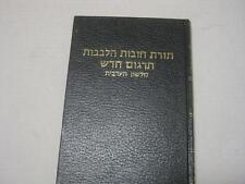 Hebrew CHOVAT HALEVAVOT New Translation from Arabic by Shmuel Yerushalmi