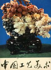 COLLECTIF, ART ARTISANAL CHINOIS (1973)
