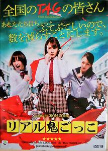 Tag (2015) DVD R0 - Sion Sono, Reina Triendl, Cult Japanese Horror, Eng Subs