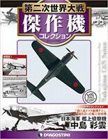 DeAgostini WW 2 Aircraft Collection 1/72 Vol 55 Nakajima Saiun Japan C6N1