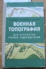 Russian Book Military Topography Soviet Ussr Army Map Big Ussr Student Cadet Old