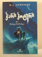 GEORGIAN Harry Potter/ Half-Blood Prince #6 ROWLING ჰარი პოტერი და ნახევარპრინცი