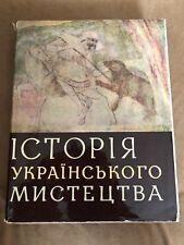 History of Ukrainian Art - 6 Volumes, 7 Books - Kiev 1966