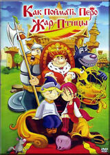 KAK POYMAT PER ZHAR-PTITSY RUSSIAN CARTOONS ANIMATION MULTFILMY BRAND NEW DVD
