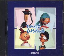 YAMAMOTO MORIHISA - ひょっこりひょうたん島~海賊の巻 - Japan CD - J-POP - 27Tracks