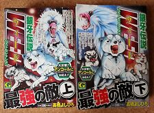 Japan Manga GINGA DENSETSU WEED BEST SELECTION TEKI FULL SET legend silver fang