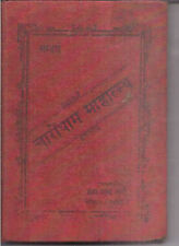 INDIA - OLD - CHARODHAM MAHATMY SAPTPURI-UTTRAKHAND IN HINDI  - PAGES 210