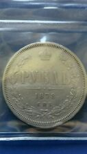 1878 СПБ-ΗФ  RUSSIA Rouble Silver Coin Alexander II ICCS VF-20