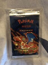 Sealed Pokemon Chinese Charizard Base Set Unlimited Booster Pack - Rare - MINT!