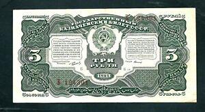 Russia (P189) 3 Rubles 1925 VF