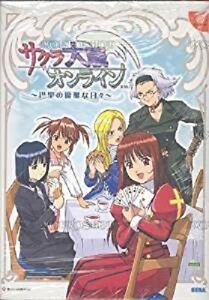 Dreamcast SAKURA WARS ONLINE Paris Limited Edition Sega JAPAN