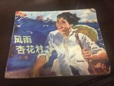 Vintage China Chinese Mao Children Comic Picture Book, 1976, Village Doctor
