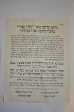 New Listingjewish judaica letter rabbi signed signature pashkevil מודעה מעניינת מגדולי הדור