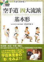 Japanese KARATE DVD Book Four Ryuha Kata Rika Usami Martial Arts from JAPAN