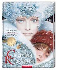 The Snow Queen, UKRAINIAN Andersen Illustrated Gift Edition Vladyslav Yerko book