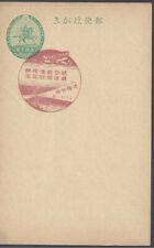 Japan:1933,11,1 Lighthouse, Bi-plane cancel on 1933 1 1/2 sen postal card