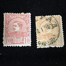 1881 Serbia Postage Stamp Lot of 2 Used and Unused