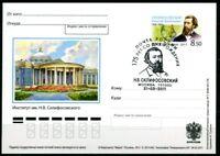 2011. Russia. Sklifosovsky, a surgeon.Card 2