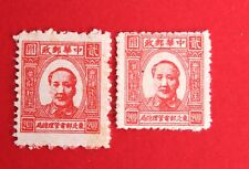 China Liberated Area 1949 Mao Stamps