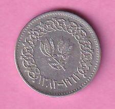 Yemen Arab Republic 5 Buqsha silver coin