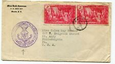 Philippines 1935 Commonwealth FDC Cover to USA - No Backflap -