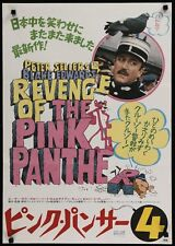 PINK PANTHER REVENGE OF THE Japanese B2 movie poster PETER SELLERS 1978 NM