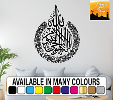 Ayatul Kursi Extra Large Islamic Wall Art & Mirror Sticker Arabic Calligraphy