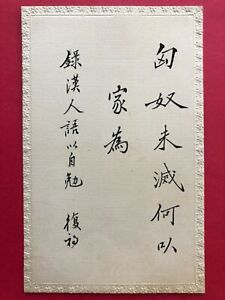 Old China Postcard - Chinese Calligraphy on Silk