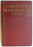 1978 SOVIET ARMED FORCES Real Photo weapons WWII avia Military USSR Russian Book