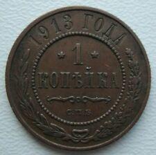 Russia 1 Kopek 1913 Nicholas II Copper Coin S10