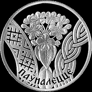 Belarus-2010 The Age of Majority Slavs Family Traditions 1ruble Copper-nickel