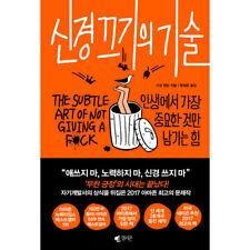 신경 끄기의 기술 The Subtle Art of Not Giving A F*Ck Korean Text Mark Manson 마크 맨슨