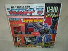 Transformers Japanese G1 God Ginrai C-320 Powermaster Prime Incomplete As Is For Sale