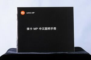 [Original] [New] Leica MP instruction manual in Chinese, 48 pages [from Taiwan]