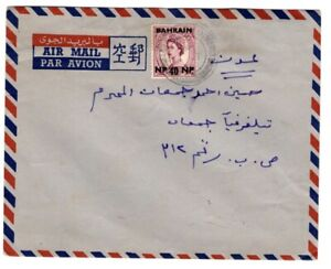 Bahrain Provisional Ovpt 40np QEII Solo Used To Aden Postal History
