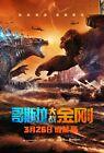 """New Art Print of 2021 Promo Poster """"Godzilla vs. Kong"""" Chinese"""