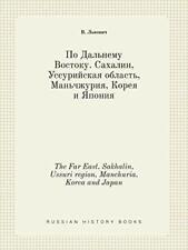 The Far East. Sakhalin, Ussuri region, Manchuria, Korea and Japan, Lvovich,
