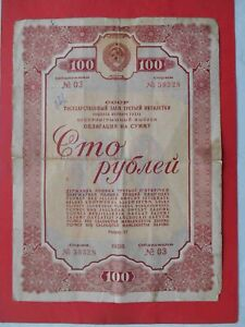 RUSSIA USSR 1938 State Bond 100 Roubles