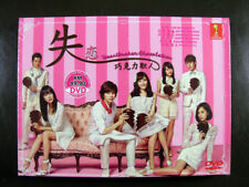 Japanese Drama Shitsuren Chocolatier DVD English Subtitle