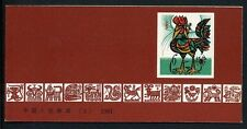 China Stamp (SB3) 1981 T58 Year of the Cock Rooster 鸡年 booklet