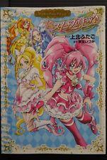 JAPAN manga: Pretty Cure Collection Suite PreCure