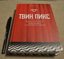 TWIN PEAKS Conversations with the creators of the series ТВИН ПИКС Russian NEW