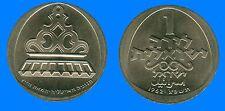 "Israel 1 Lira 1962 Hanukka ""Italian Lamp"" UNC Coin KM#38"