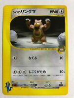 Pokemon 2001 VS Series 1st Edition Bruno's Ursaring Japanese Exclusive 085/141