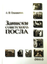 2012 Notes of Soviet Ambassador in China by A.Elizavetin 苏联驻华大使的记忆。In Russian RR