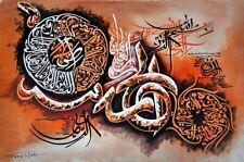 Oil On Canvas Individual Islamic Calligraphy - Surah Al-Fatiha - SNF24360057